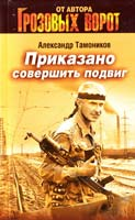 Тамоников Александр Приказано совершить подвиг 978-5-699-52948-3