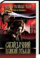 Чайковський Андрій Сагайдачний: Великий гетьман 978-966-481-483-3