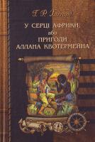 Хаггард Бібліотека пригод У серці Африки,або пригоди.. 966-8182-55-3