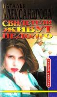 Александрова Наталья Свидетели живут недолго 5-224-02721-7
