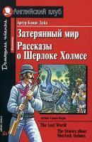 Артур Конан Дойл Затерянный мир. Рассказы о Шерлоке Холмсе / The Lost World. The Stories about  Sherlock Holmes 5-8112-1378-6