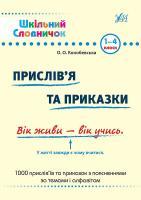 Конобевська Ольга Прислів'я та приказки : словник 978-966-284-024-7