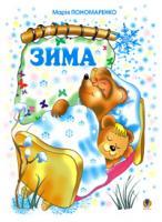 Пономаренко Марія Антонівна Зима: Вірші для дітей. 966-692-861-2