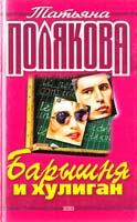 Полякова Татьяна Барышня и хулиган 5-04-005250-2