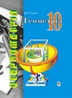 Тадеєв Василь Олександрович Геометрія.Основи стереометрії. Многогранники:Дворівневий підручник для 10 класу загальноосвтніх навчальних закладів. 966-692-141-3