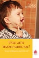 Ферреро Бруно Ваші діти мають лише вас! 978-966-2090-15-4