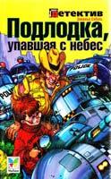 Дональд Соболь Подлодка, упавшая с небес 5-88215-715-3