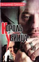 Гриньков Владимир Король и спящий убийца 966-03-0928-7