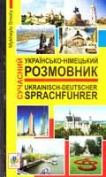 Смолій М. С. Сучасний українсько-німецький розмовник 978-966-10-2747-2