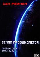 Рейчел Сэл Земля пробуждается: пророчества 2012-2030 гг. 978-5-88875-123-7