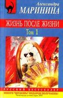 Маринина Александра Жизнь после Жизни : роман в 2 т. Т. 1 978-5-699-47598-8