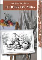 Драбант Андраш Основы рисунка 978-5-91906-530-2