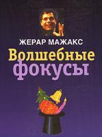 Жерар Мажакс Волшебные фокусы 978-5-17-043562-3, 978-5-271-16635-8, 2-84187-148-7