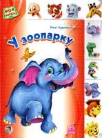 Курмашев Рінат У зоопарку. 2+. (картонка) 978-966-314-803-8