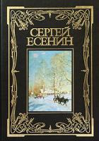 Сергей Есенин Сергей Есенин. Полное собрание сочинений 5-224-02255-х