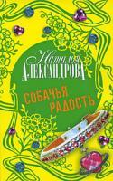 Наталья Александрова Собачья радость 978-5-17-054827-9, 978-5-403-00342-1