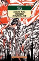 Рид Джон Десять дней, которые потрясли мир 978-5-389-14244-2