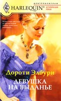 Элбури Дороти Девушка на выданье 978-5-227-02724-5