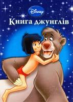 Книга джунглів 978-966-2179-19-4