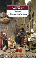 Соловьев Леонид Повесть о Ходже Насреддине 978-5-389-11060-1