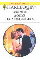 Триш Мори Досье на любовника 978-5-05-006670-1, 978-0-263-85293-6