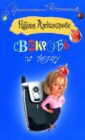 Наталья Александрова Свекровь по вызову 978-5-17-051315-4, 978-5-9713-8019-1