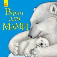 Каспарова Юлія Улюбленому малюкові. Вірші для мами 978-617-09-5561-6