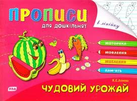 Леонова Н. Чудовий урожай 978-966-284-019-3