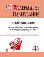 Андрієнко А.А. Англійська мова : календарне планування : 4 кл. (підр. Карп'юк) 2005000006746