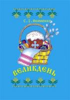 Якименко Світлана Іванівна Великдень. 966-692-145-6