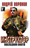 Андрей Воронин Инструктор. Первый класс 978-985-16-6938-3