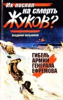 Мельников Владимир Их послал на смерть Жуков? Гибель армии генерала Ефремова 978-5-699-36163-2