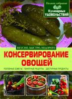 Синичкин Вадим Консервирование овощей 978-617-7268-38-2