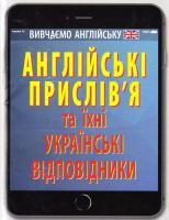 Зінченко Ганна Англійські прислів'я та їхні українські відповідники 978-966-498-587-8