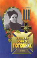 Шатайло Олег Генерал Юрко Тютюнник 966-603-041-1