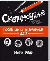 Роде Майк Скетчноутинг. Посібник з візуалізації ідей 978-617-12-1555-9