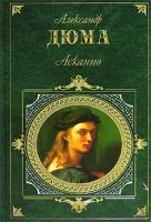 Александр Дюма Асканио 5-699-16120-1,978-5-699-16120-1