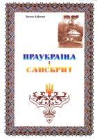 Кобилюх Василь Праукраїна і Санскрит 978-966-634-629-5