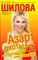 Шилова Юлия Азарт охоты, или Трофеи моей любви 978-5-17-064924-2