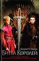 Мартин Джордж Битва королей. книга 2 978-5-17-076207-1
