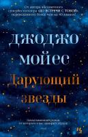 Мойес Джоджо Дарующий звезды 978-5-389-17128-2