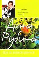 Рубина Дина Дом за зеленой калиткой 978-5-699-50961-4