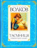 Волков Олександр Таємниця покинутого замку: казкова повість 978-617-526-338-9