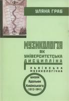 Граб Уляна Музикологія як університетська дисципліна: львівська музикологічна школа Адольфа Хибінського (1912-1941) 978-966-8197-57-4