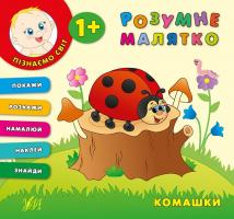 Смирнова К. В. Комашки 978-966-284-338-5