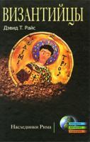 Дэвид Т. Райс Византийцы. Наследники Рима 978-5-9524-4579-6