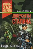 Алексей Попов Диверсанты Сталина. НКВД в тылу врага 978-5-699-26217-5