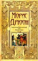 Морис Дрюон Александр Македонский, или Роман о боге 978-5-699-34640-0