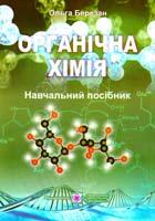 Березан Ольга Органічна хімія 978-966-07-2026-8
