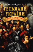 Чухліб Тарас Гетьмани України: війна, політика, кохання 978-966-498-456-7